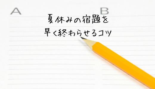 中学生が夏休みの宿題を早く終わらせるコツってある?