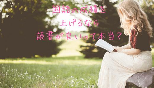 夏休みにすべき高校受験の国語の勉強とは?