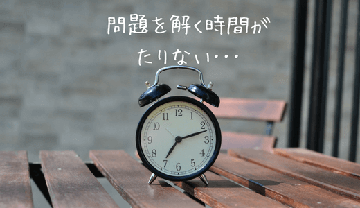 高校受験の過去問や模試を解いてみると時間が足りない!間に合うようにするにはどうしたらいいの?