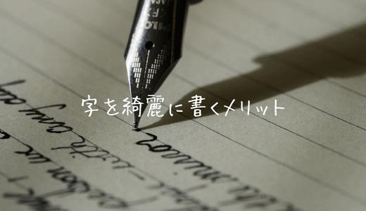 受験の時に字が汚いのは損?綺麗に丁寧に書くことで生まれるメリットとは